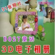 D027童话