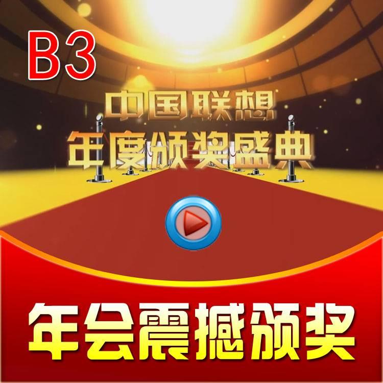 年会震撼颁奖B3