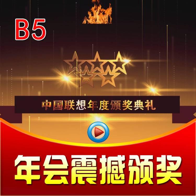 年会震撼颁奖B5