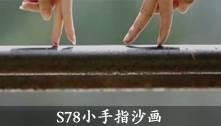 S78小手指沙畫