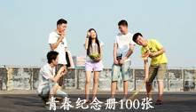青春纪念册100张