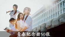 青春纪念册50张