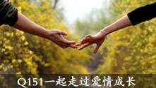 Q151一起走过爱情成长求婚