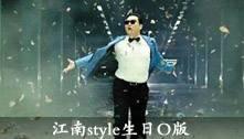 江南style生日O版