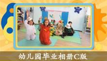 幼儿园毕业相册C版
