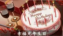 幸福光年生日