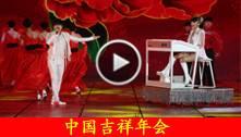 中国吉祥年会