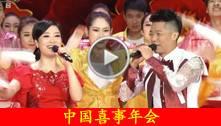 中国喜事年会