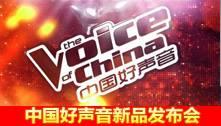 中国好声音新品发布会
