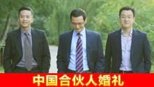中国合伙人婚礼