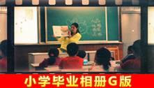 小學畢業相冊G版