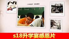 S18升學宴感恩片