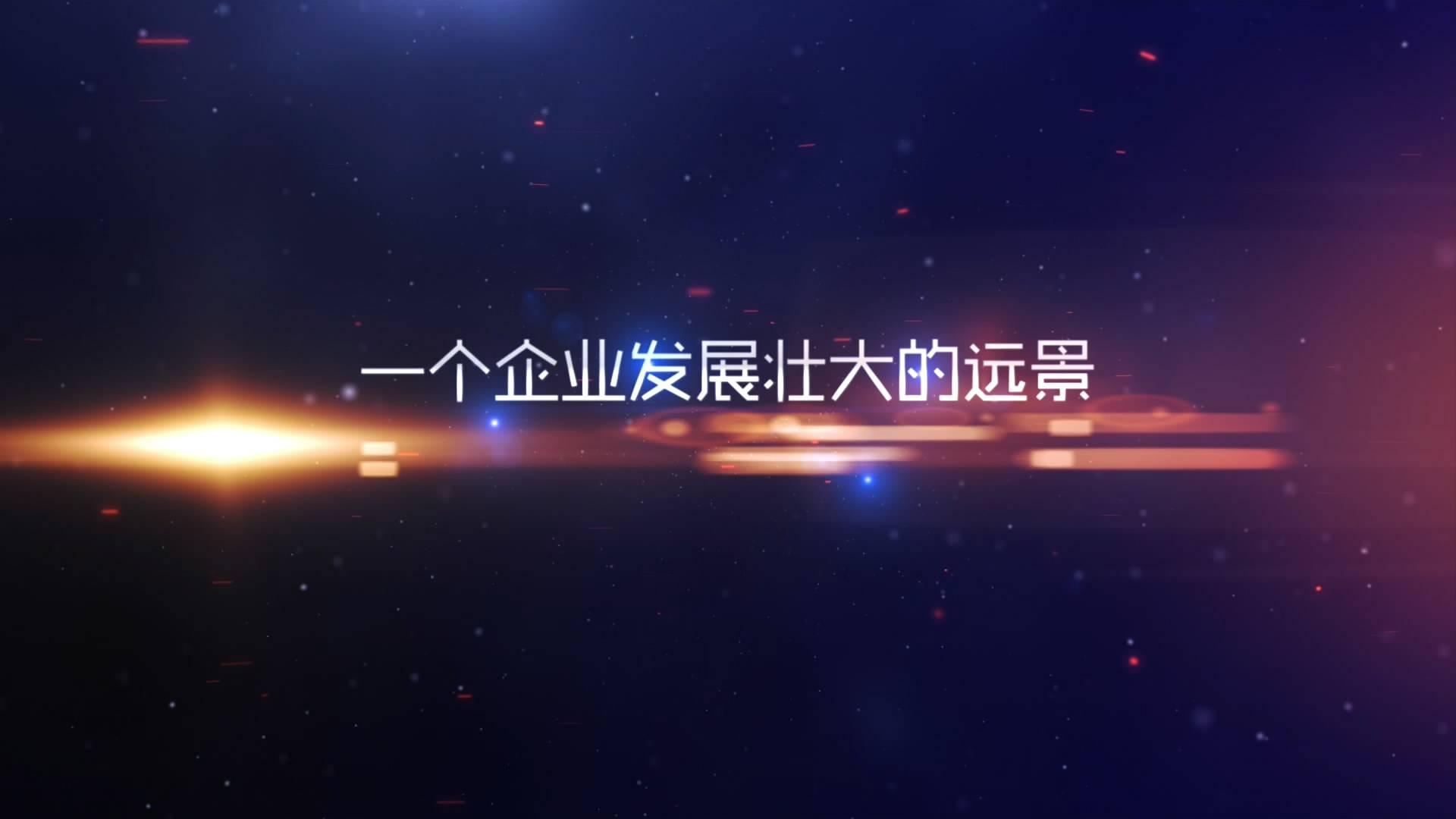 赢战2019企业宣传年会片头