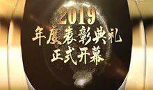 大氣金色粒子年度人物表彰大會