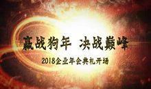 火燒云效果企業年會典禮演繹