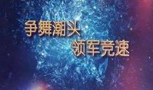 震撼大气公司企业年会开场