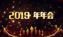 2019企業年會宣傳開場