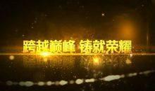 震撼大氣金色3D立體文字特效企...