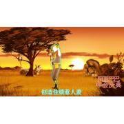 大王叫我來巡山年會B版(201...