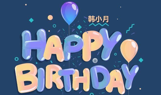 生日快闪1
